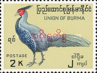 [Burma Postage Stamp Overprinted in Burmese - Birds, type U]