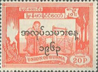 [Labour Day - Issue of 1954 Overprinted, Typ DH]