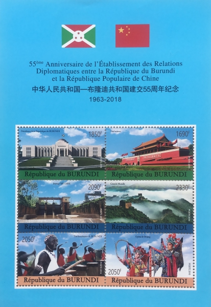 [The 55th Anniversary of Diplomatic Relations with China, type ]