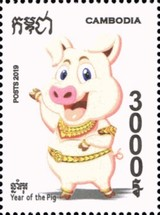 [Chinese New Year - Year of the Pig, Typ CPN]