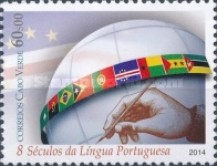 [The 800th Anniversary of the Portuguese Language - Joint Issue with Brazil & Portugal, Typ ABU]