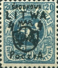 [Lithuanian Postage Stamps Surcharged, tyyppi B3]