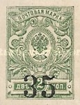 [Russian Postage Stamps Surcharged, Typ A]