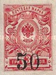 [Russian Postage Stamps Surcharged, Typ A2]