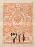 [Russian Postage Stamps Surcharged, Typ A3]