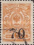 [Russian Postage Stamps Surcharged, Typ A4]
