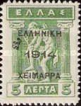 [Greek Postage Stamps Overprinted, tyyppi E]