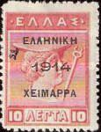 [Greek Postage Stamps Overprinted, tyyppi F]