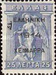 [Greek Postage Stamps Overprinted, tyyppi H]