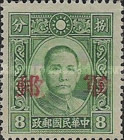 [Postage Stamp of 1940 Overprinted, Typ B]