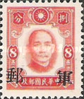 [Postage Stamp of 1941 Overprinted, Typ C]