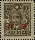 [Postage Stamps of 1942 Overprinted, Typ E]