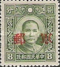 [Postage Stamps of 1940-1944 Overprinted, Typ G]
