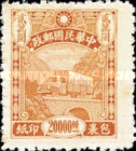 [Not Issued Parcel Post Stamp, Typ A5]