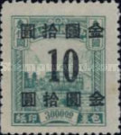 [Issue of 1947 Surcharged, Typ D]