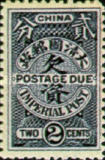 [Postage-Due Stamps of the Ching Dynasty, Typ B2]