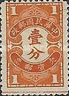 [Postage-due Stamps - Beijing Print, Typ G1]
