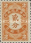 [Postage-due Stamps - Hong Kong print, Typ G10]