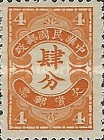 [Postage-due Stamps - Hong Kong print, Typ G11]