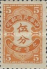 [Postage-due Stamps - Hong Kong print, Typ G12]