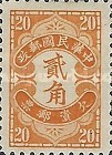 [Postage-due Stamps - Hong Kong print, Typ G14]
