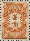 [Postage-due Stamps - Hong Kong print, Typ G15]