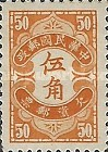 [Postage-due Stamps - Hong Kong print, Typ G16]