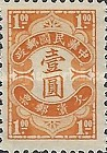 [Postage-due Stamps - Hong Kong print, Typ G17]