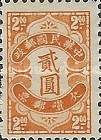 [Postage-due Stamps - Hong Kong print, Typ G18]