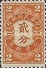 [Postage-due Stamps - Beijing Print, Typ G2]