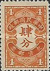 [Postage-due Stamps - Beijing Print, Typ G3]