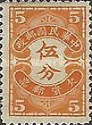 [Postage-due Stamps - Beijing Print, Typ G4]