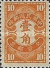 [Postage-due Stamps - Beijing Print, Typ G5]