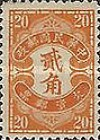 [Postage-due Stamps - Beijing Print, Typ G6]