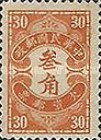 [Postage-due Stamps - Beijing Print, Typ G7]