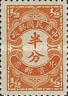 [Postage-due Stamps - Hong Kong print, Typ G8]