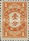 [Postage-due Stamps - Hong Kong print, Typ G9]