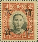 [Postage Stamps of 1939 Overprinted, Typ H]