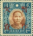 [Postage Stamps of 1939 Overprinted, Typ H1]