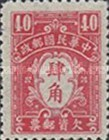 [Postage-due Stamps, Typ I2]