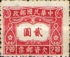 [Postage-due Stamps, Typ J]