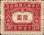 [Postage-due Stamps, Typ J1]