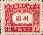 [Postage-due Stamps, Typ J2]