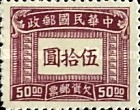 [Postage-due Stamps, Typ K]