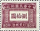 [Postage-due Stamps, Typ K1]