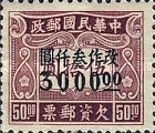 [Not Issued Postage-due Stamps Succharged, Typ L2]