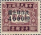 [Not Issued Postage-due Stamps Succharged, Typ L3]