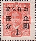 [Postage Stamp of 1945 Surcharged, Typ M]