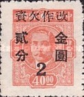 [Postage Stamp of 1945 Surcharged, Typ M1]