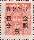 [Postage Stamp of 1945 Surcharged, Typ M2]